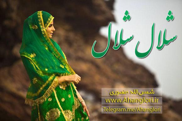 دانلود آهنگ شمس الله منصوری شلال شلال