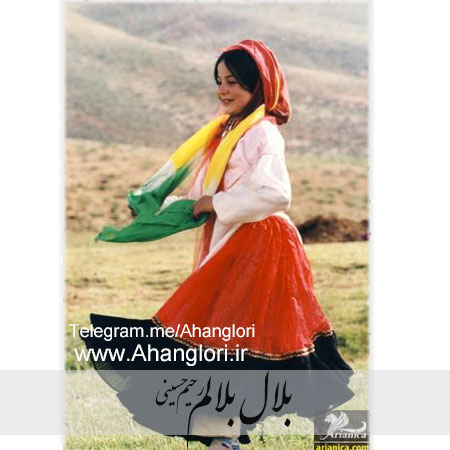 دانلود آهنگ رحیم حسینی بلال بلالم