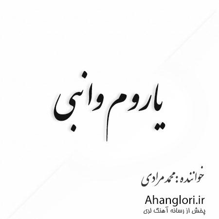 دانلود آهنگ محمد مرادي ياروم وانبي