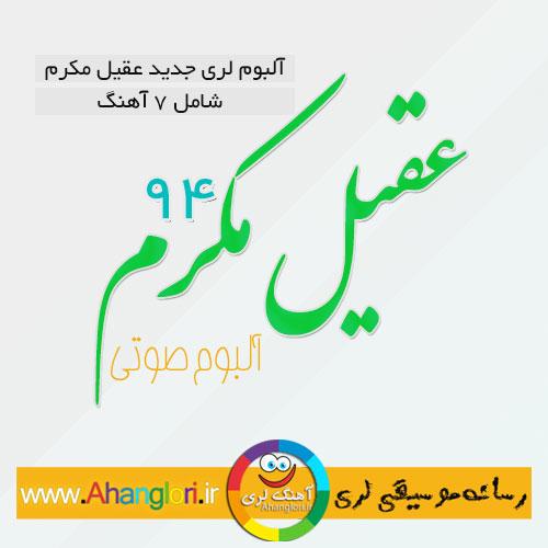 دانلود آلبوم جديد لري عقيل مكرم