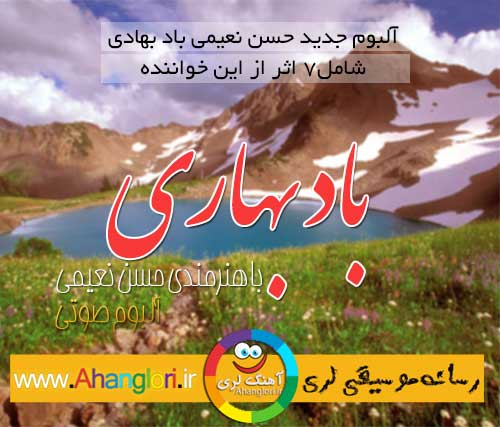 دانلود آلبوم جديد حسن نعيمي باد بهاري