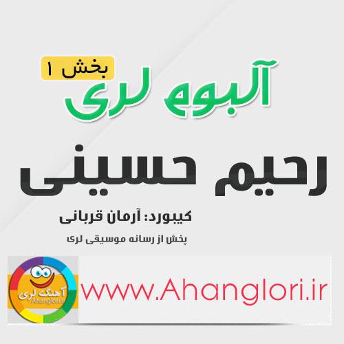 دانلود آلبوم لري رحيم حسيني بخش اول