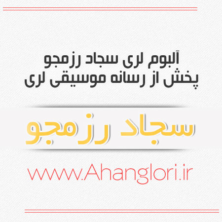 دانلود آلبوم جديد سجاد رزمجويي