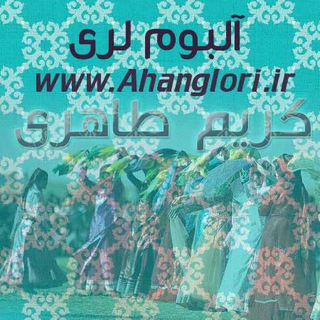 دانلود آلبوم لري كريم طاهري