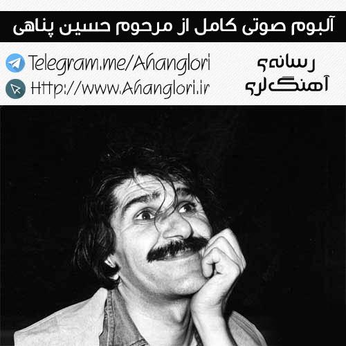 دانلود آلبوم صوتي مرحوم حسين پناهي