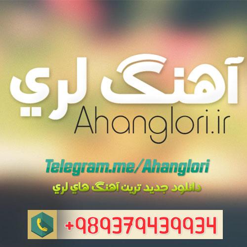 دانلود آهنگ جديد جواد طالبي بوير احمدي