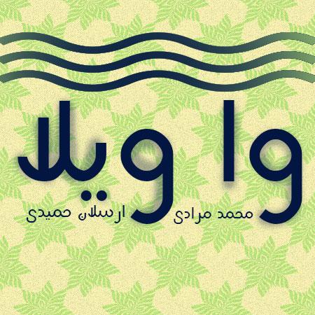 دانلود آهنگ شاد محمد مرادي و ارسلان حميدي واويلا
