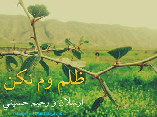 دانلود آهنگ شاد رحيم حسيني و ارسلان ظلم وم نكن