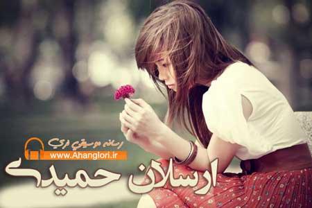 دانلود آهنگ جديد لري زيباي ارسلان حميدي
