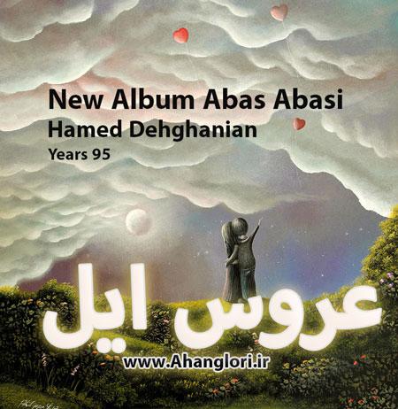 دانلود آلبوم جديد عباس عباسي عروس ايل 95