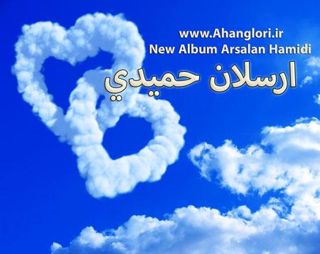 دانلود آلبوم جديد لري ارسلان حميدي