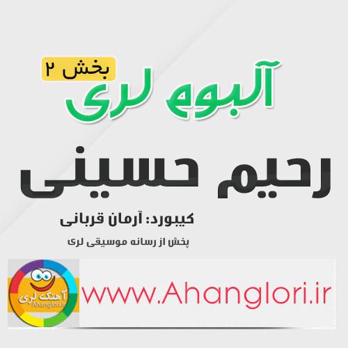 دانلود آلبوم جديد لري رحيم حسيني 95