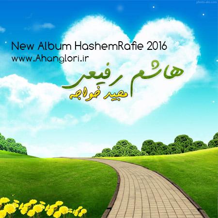 دانلود آلبوم جديد و زيباي هاشم رفيعي