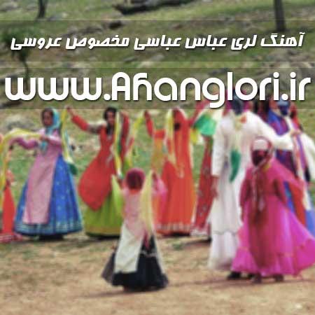 دانلود آهنگ لري عباس عباسي مخصوص عروسي