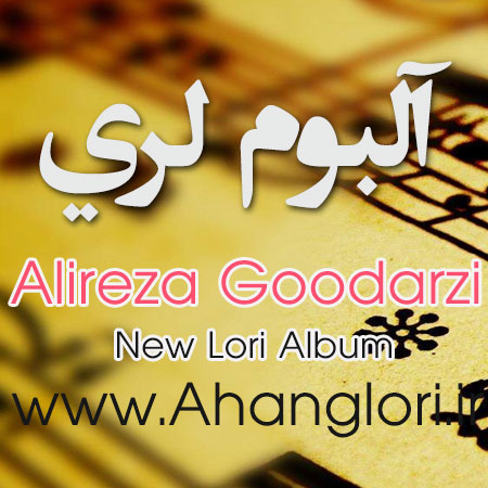 دانلود آلبوم لري جديد عليرضا گودرزي