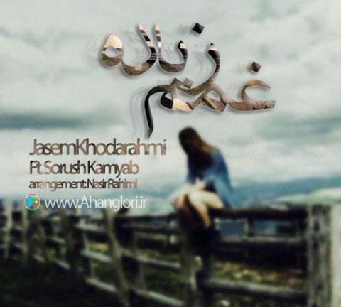 Jasem-Nasir-kAMYAB دانلود آهنگ جاسم خدارحمي و سروش كامياب به نام غمم زياده