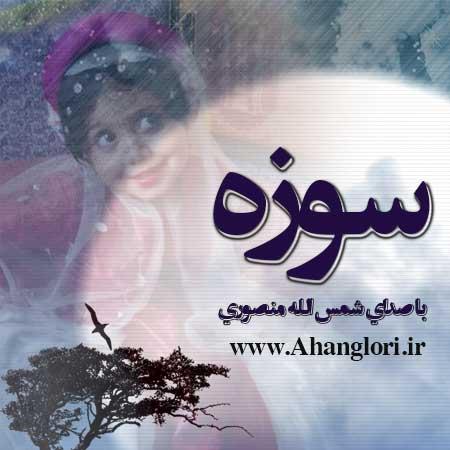 دانلود آهنگ شاد لري شمس الله منصوري سوزه