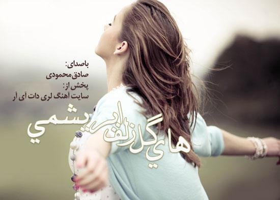 دانلود آهنگ صادق محمودي هاي گل زلف ابريشمي