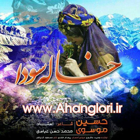 دانلود آهنگ جديد حسين موسوي خاله سودا