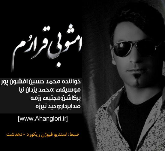 دانلود آهنگ جدید محمد حسین افشون پور امشو بی قراروم