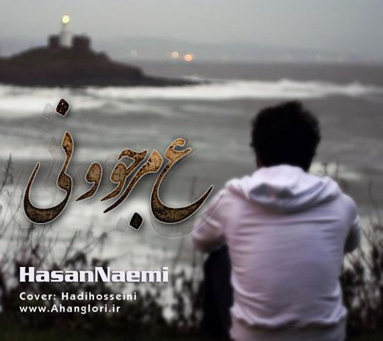 Cover%20-Hasannaeimi دانلود آهنگ لری حسن نعیمی به نام عمر جوونی