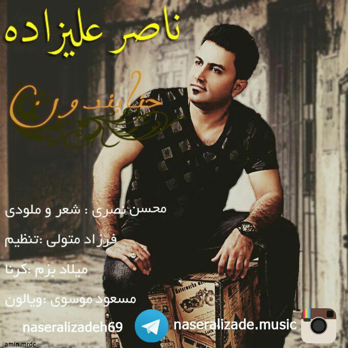 دانلود آهنگ جدید ناصر علیزاده حنابندون
