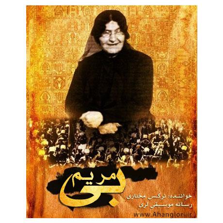 BiMaryam_514248 دانلود آهنگ لری نرگس مختاری به نام بی مریم