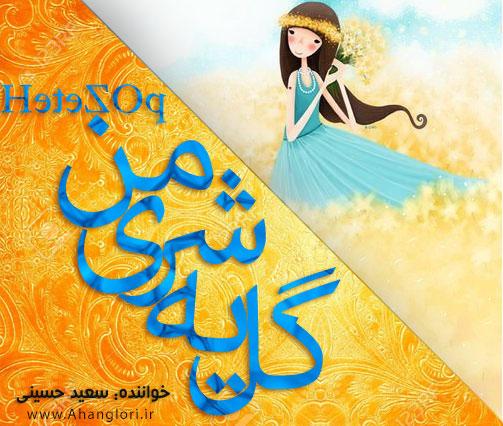 pai8brvc دانلود آهنگ زیبای گل یه شری من پوزته باصدای سعید حسینی