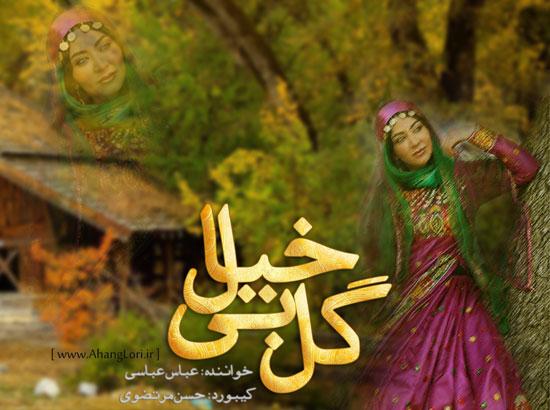 دانلود آلبوم لری عباس عباسی به نام گل بی خیال