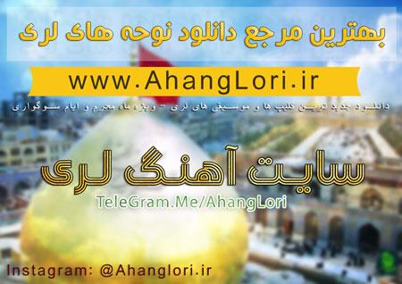 دانلود مداحی لری سنگین مهرداد علیپور