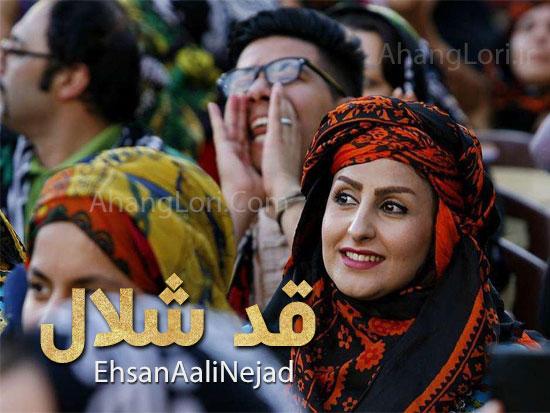 دانلود آهنگ لری جدید احسان عالی نژاد به نام قد شلال
