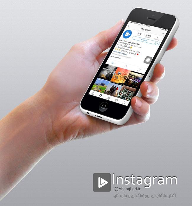 اینستاگرام داری؟ آهنگ لری را در اینستاگرام دنبال کنید !