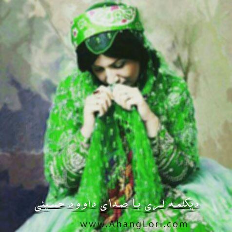 دانلود دیکلمه لری داوود حسینی