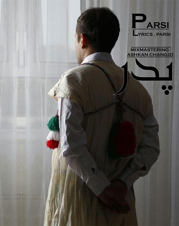 دانلود آهنگ جدید پارسی به نام پدر