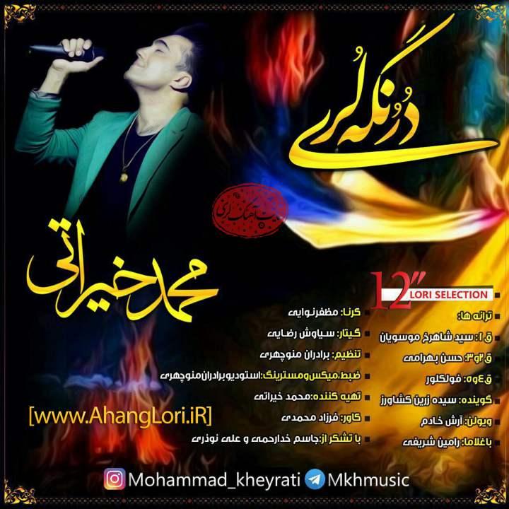 دانلود آهنگ شاد لری محمد خیراتی به نام درنگه لری