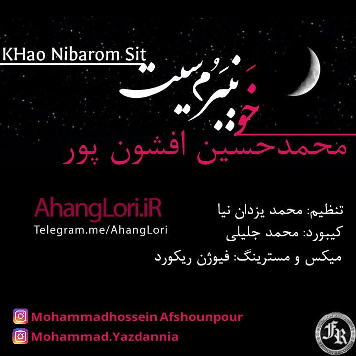 دانلود آهنگ جدید محمد حسین افشون پور به نام خو نیبرم سیت