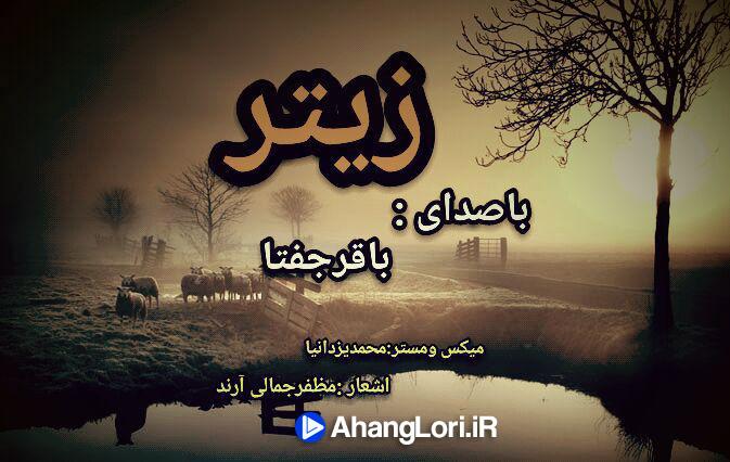 BagherJafa_889327 دانلود آهنگ لری جدید باقر جفتا به نام زیتر
