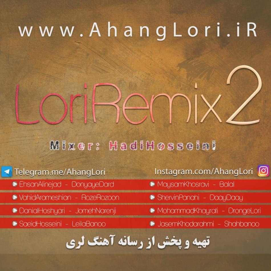LoriRemix2%20-%20Site_427090 دانلود آهنگ رمیکس لری 2017