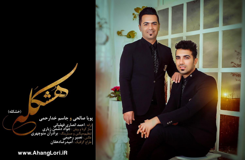 CoverJasem دانلود آهنگ جدید جاسم خدارحمی و پویا صالحی به نام هُشکله