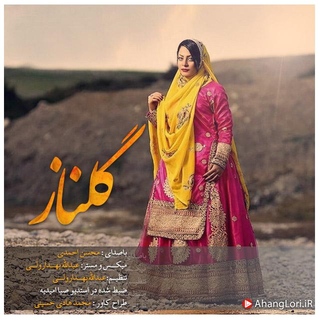 دانلود آهنگ لری جدید محسن احمدی به نام گلناز