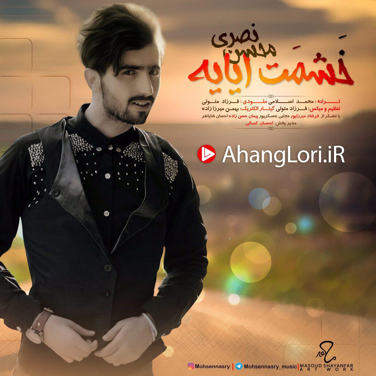 photo_2017-02-28_00-26-30 دانلود آهنگ جدید محسن نصری به نام خشمت ایایه