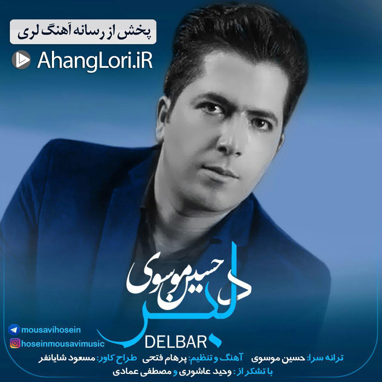 دانلود آهنگ جدید حسین موسوی به نام دلبر