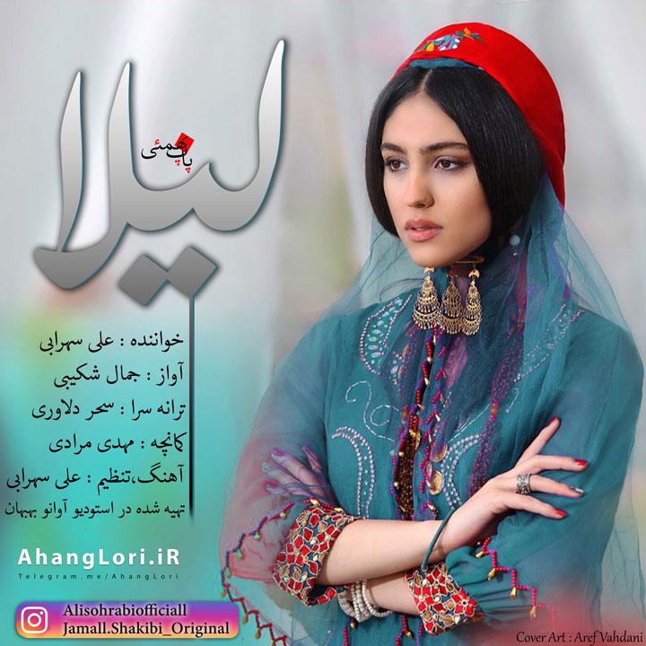 Lila1 دانلود آهنگ جدید لری علی سهرابی به نام لیلا