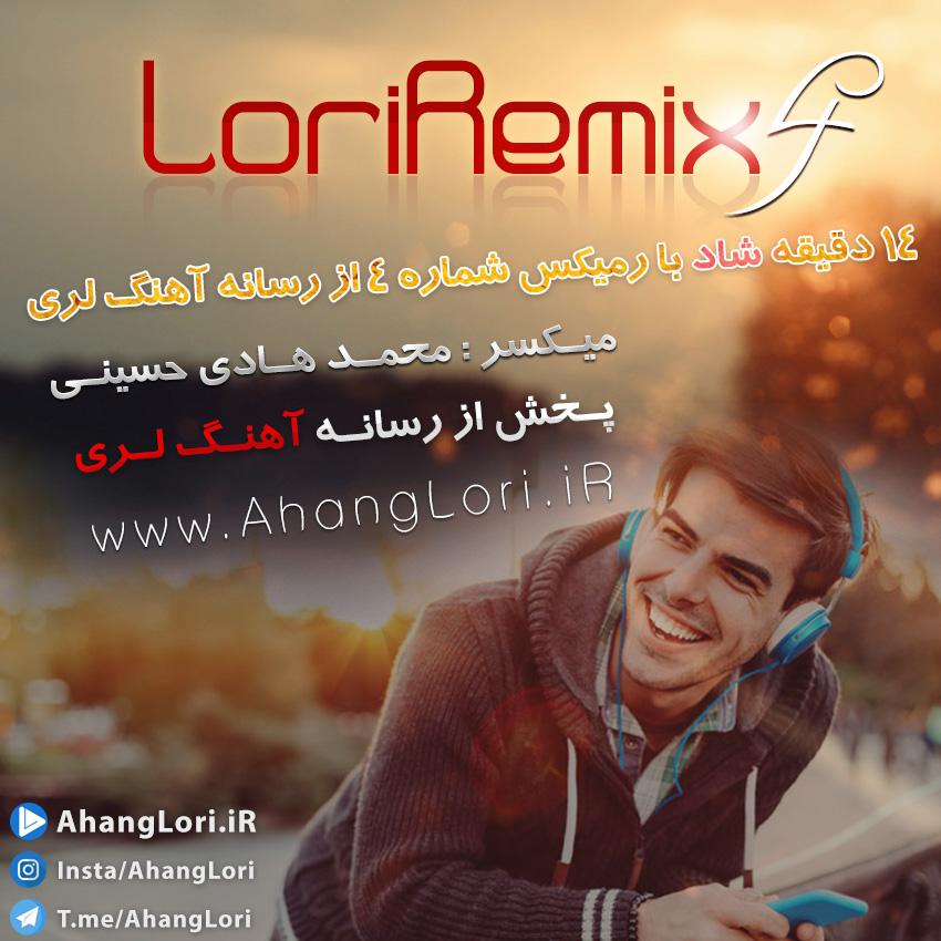 دانلود آهنگ رمیکس لری 2017 - LoriRemix 4