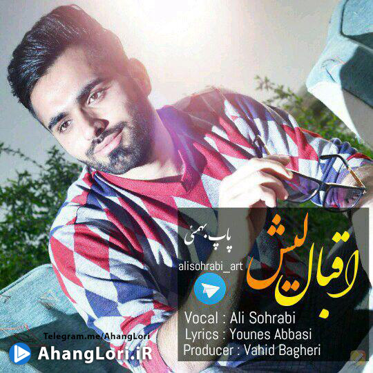 دانلود آهنگ جدید لری علی سهرابی به نام اقبال لیش
