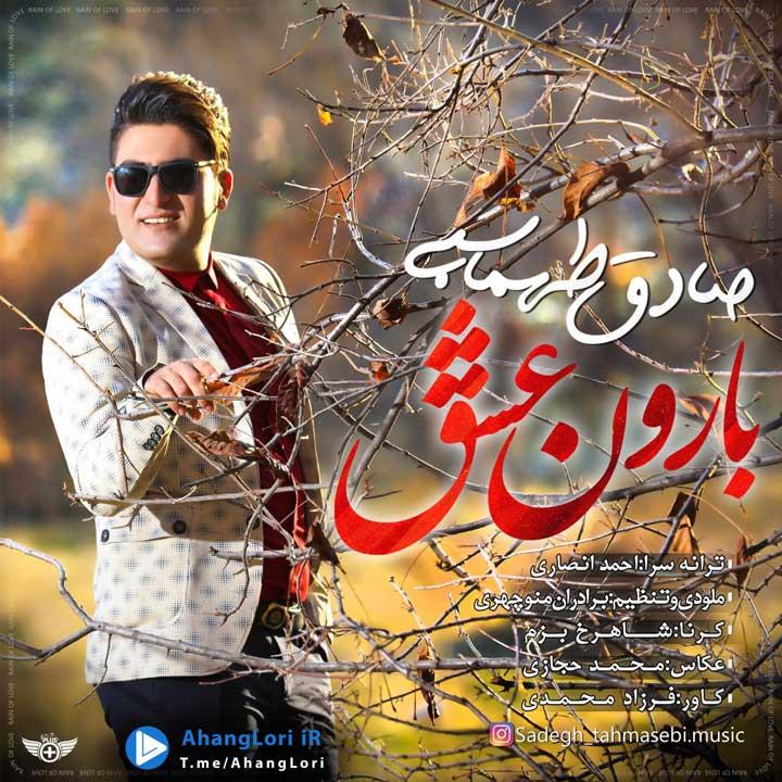 Sadegh-Tahmasebi---Baroone-Eshq دانلود آهنگ لری صادق طهماسبی به نام بارون عشق