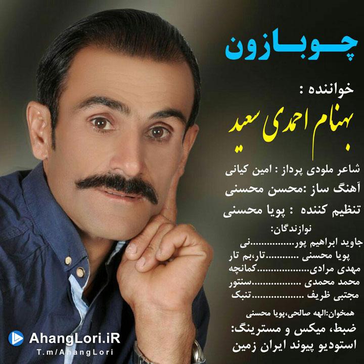دانلود آهنگ لری جدید بهنام احمدی سعید به نام چو بازون