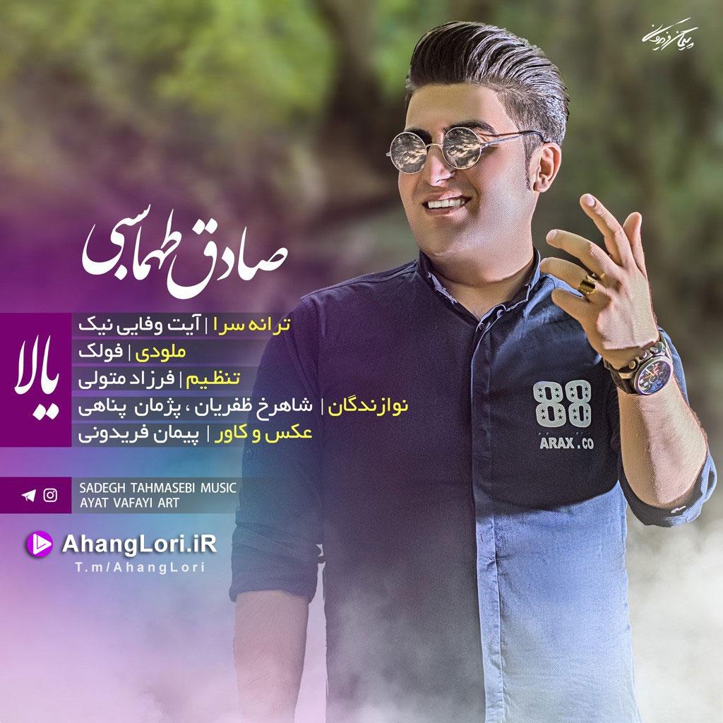 Sadegh-Tahmasebi_Yalla_-672484976 دانلود آهنگ جدید لری صادق طهماسبی به نام یالا