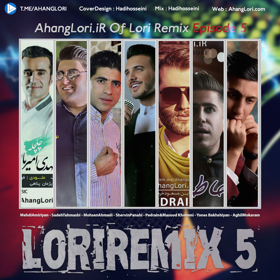 LoriRemix%20Cover_61193 دانلود قسمت پنجم رمیکس لری 2017