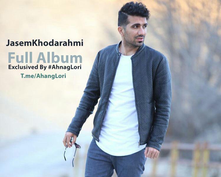 JasemKhodarahmiFulll دانلود فول آلبوم لری جاسم خدارحمی